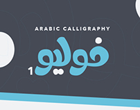 Arabic Calligraphy Folio 1