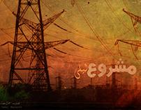 Mashrou' Leila / مشروع ليلى