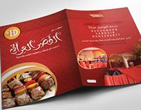 Menu Restaurant منيو مطعم القصر العراقي