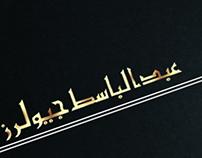 Re-Branding : Abdul Basit Jewelers
