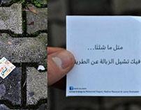 Metel Ma Shelta: Anti-Littering Awreness Campaign