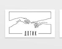 "лого ""ДОТИК"" | massage studio logo"