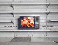 Soviet Advertising Festival