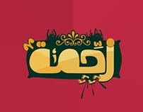 Za7ma typography