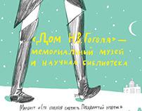 """""""Всей семьёй в музей"""": музей Гоголя."""
