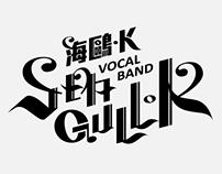 海鷗.K人聲樂團Logotype / Seagull.K vocal band Logotype