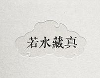 Antique shop 若水藏真 - visual identity design