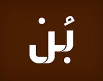 خط بن العربي | Bon Font