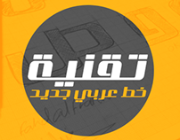 خــط تـقـنية | Taqniya Font  + Workshop