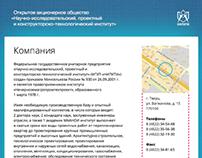 Сайт Научно-исследовательского... института