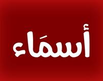 خط أسماء | Asmaa Font