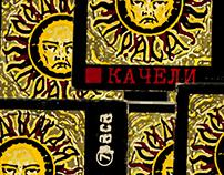 KACHELI, 7paca, music CD