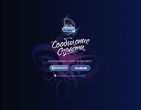 Название и копирайт «Сообщения страсти» для Durex