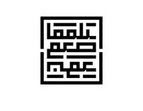 Bakeroner - Kufi Typography