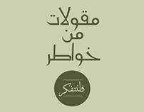 Khawatir Quotes - مقولات من خواطر