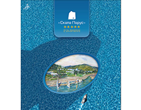 Буклет курортного посёлка