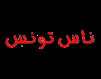 ناس تونس