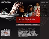 Сайт для художественного фильма