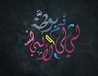 Q.P & Layla El Beda Ad