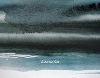 Miguel de Unamuno | Niebla | Book Cover