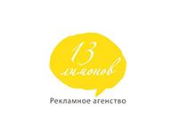 """Рекламное агенство """"13 лимонов"""""""