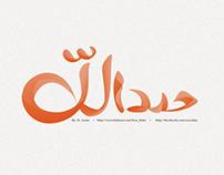 Thanks to Allah!
