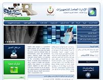 وزارة الصحة - الإدارة العامة للتجهيزات