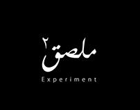 Blessed Adha I عيد أضحى مبارك