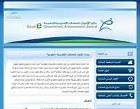 جائزة الإنجاز للتعاملات الإلكترونية