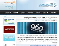 مصمم الويب العربي