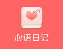 心语日记--iUX Studio