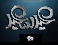 eid sa3ed