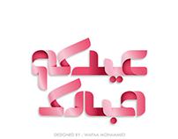 Eidkum Mubarak
