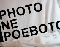 PHOTO NE POEBOTO