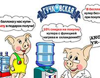 GUCHKOVSKAYA, three pigs for water advertizing (banner)