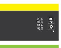 Chinese 24 Seasons