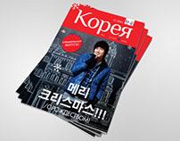 """""""Korea"""" magazine/Журнал """"Корея"""""""