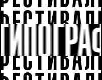 TYPOMANIA video