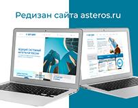 Redesign   Asteros