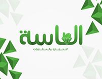 Elmassa logo and identity