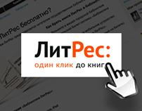 """Страница litres.ru посвященная акции """"Читай бесплатно"""""""