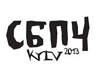 СБПЧ Kiev 2013