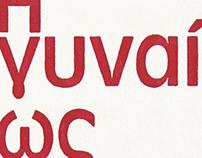 Museum of Cycladic Art • BTL Material