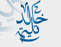 Khalid Tallima Branding