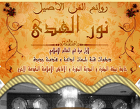 Traditional Arabic Website Template
