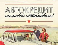 Soviet Bank Auto Credit