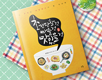 Illustration of Recipe Book