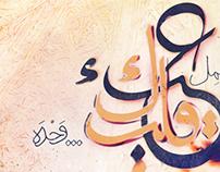 واحمل عبء قلبك وحده - Arabic calligraphy