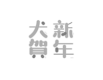 標準字設計|Logotype design