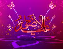 Eid_Filler_2013